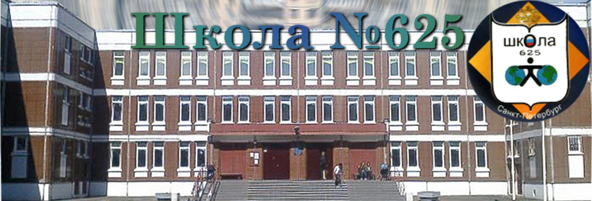 Школа № 625 Невского района Санкт-Петербурга